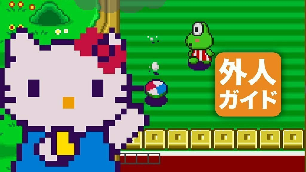 Sanrio World Smash Ball!