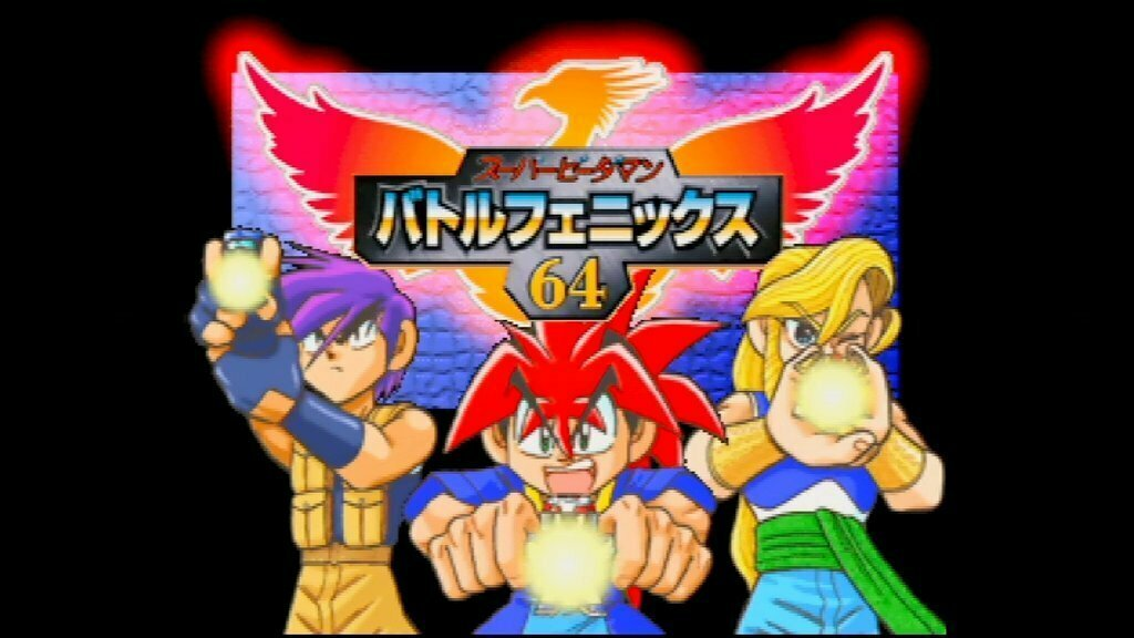 Super B-Daman: Battle Phoenix 64