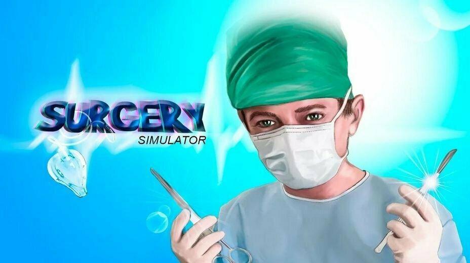 Surgery Simulator 3D
